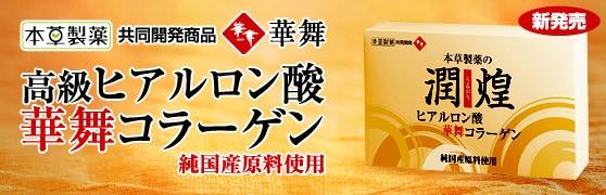 Collagen-tu-Sun-Vi-Ca-Map-Hanamai-Collagen-Gold-Premium-9
