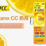 Serum Vitamin C Melano CC Rohto Review – Sự thật về Serum Melano CC